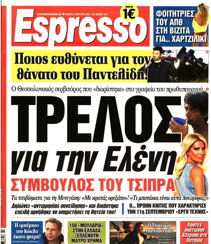 Ο Νίκος Καρανίκας σε αφιέρωμα της εσπρεσσο για την επιτυχία του να διοριστεί σύμβουλος του πρωθυπουργού