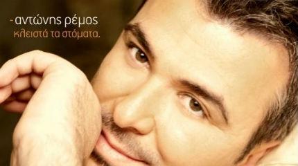 """Αντώνης Ρέμος: """"Δεν είμαι gay"""""""