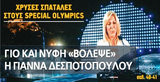 Γιάννα Δεσποτοπούλου: ο γίος μου προπηλακίστηκε πριν λίγες μέρες..