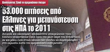 53.000 αιτήσεις από Ελληνες για μετανάστευση στις ΗΠΑ το 2011