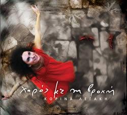 Κορίνα Λεγάκη: Χορός με τη βροχή